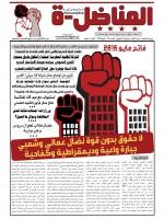 صدور العدد 64 من جريدة المناضل-ة مايو 2016