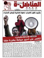 العدد 65 من جريدة المناضل-ة: الافتتاحية والمحتوى