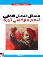 مسائل النضال النقابي: فهم ماركسي ثوري
