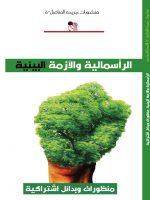 الإصدار السادس ضمن سلسلة منشورات جريدة المناضل-ة: الرأسمالية والأزمة البيئية، منظورات وبدائل اشتراكية
