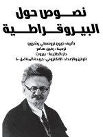 كتاب: نصوص حول البيروقراطية