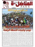 صدور العدد 66 من جريدة المناضل-ة: محتويات العدد