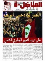 صدور العدد 67 من جريدة المناضل-ة: الافتتاحية والمحتويات