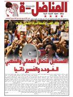 صدور العدد 68 من جريدة المناضل-ة: الافتتاحية والمحتويات