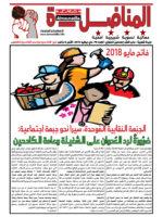 صدور العدد 70 من جريدة المناضل-ة: الإفتتاحية والمحتويات