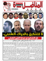 صدور العدد 71 من جريدة المناضل-ة: الإفتتاحية والمحتويات