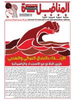 صدور العدد 72 من جريدة المُناضل-ة: الافْتتاحية والمُحتويات