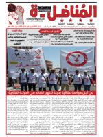 صدور العدد 73 من جريدة المُناضل-ة: الافْتتاحية والمُحتويات