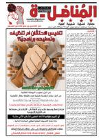 صدور العدد 74 من جريدة المُناضل-ة: الافْتتاحية والمُحتويات
