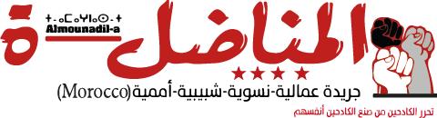 المناضل-ة Logo